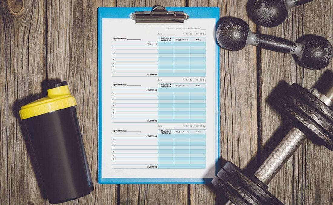 зачем нужен фитнес дневник